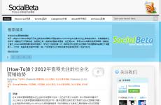 SocialBeta首页图片