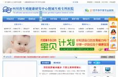 四川省生殖健康研究中心附属生殖专科医院首页图片