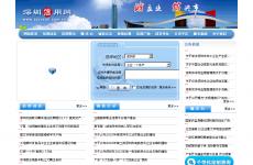 深圳信用网首页图片