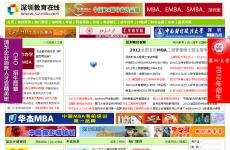 深圳教育在线首页图片