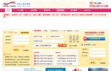 中国三和招聘网