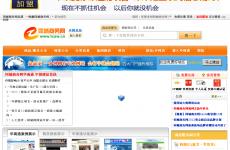 同城商务网首页图片