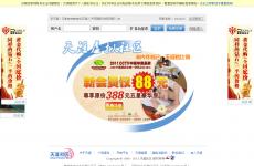 天涯社区_www.tianya.cn