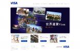 VISA日本
