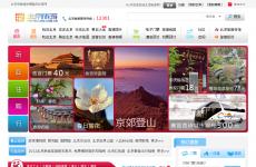 北京旅游网首页图片