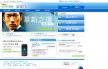 WebEx香港
