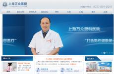 上海万众医院首页图片