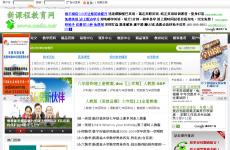 新课程教育网首页图片