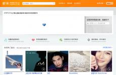 虾米音乐网首页图片