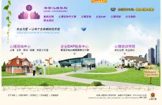 林紫心理机构首页图片