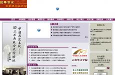 云南师范大学首页图片
