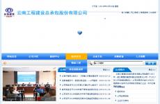 云南工程建设总承包公司