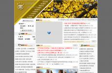 云南大学首页图片