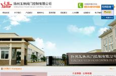 扬州玉林阀门控制有限公司