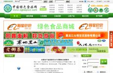 中国绿色食品网首页图片