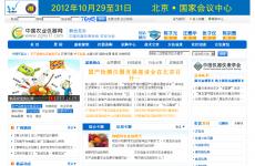 中国农业仪器网首页图片