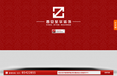西安至华建筑装饰工程有限公司首页图片