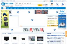 中国工具网首页图片