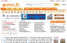 中科商务网首页图片