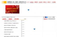 郑州煤炭工业(集团)有限责任公司