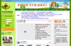 中山小记者网首页图片