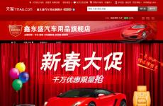 鑫东盛汽车用品旗舰店首页图片