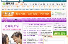 全球医院网心理频道首页图片