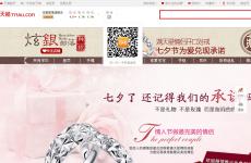 炫银部落旗舰店首页图片
