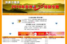 岳西县315网首页图片