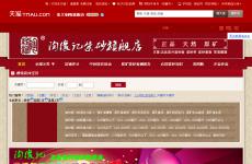 陶缘记紫砂旗舰店首页图片