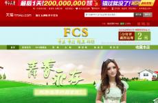 浙江五洲鞋类专营店首页图片