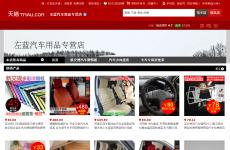 左蓝汽车用品专营店首页图片